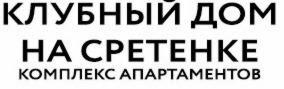 klubnyj_dom_na_sretenke