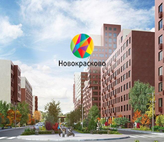 ЖК «Новокрасково»