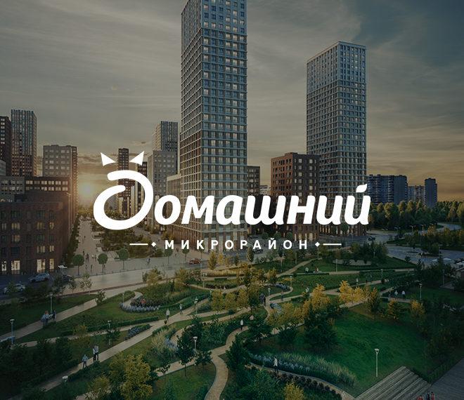 zhk_domashnij_mikrorajon
