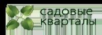 ЖК «Садовые кварталы»