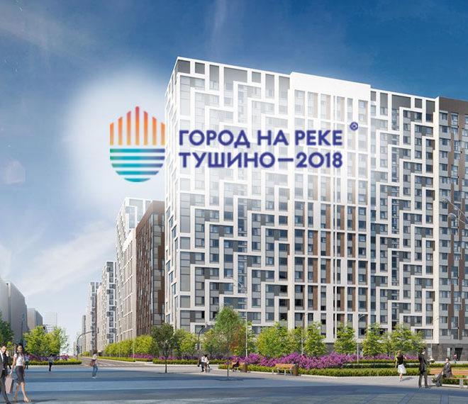 ЖК «Город на реке Тушино-2018»