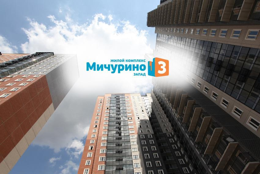 ЖК «Мичурино-Запад»