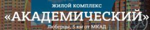 zhk_akademicheskij