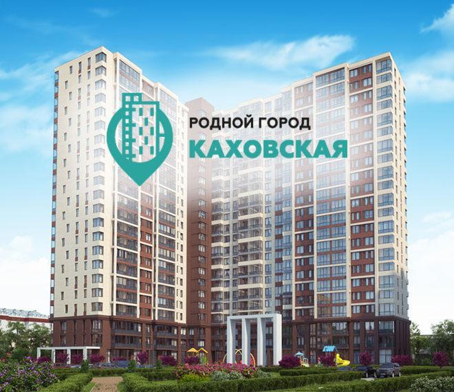 ЖК «Родной город. Каховская»
