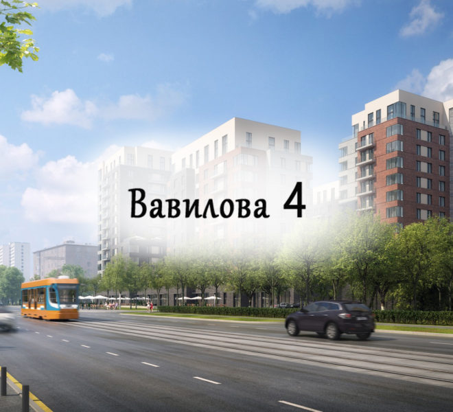 ЖК Вавилова