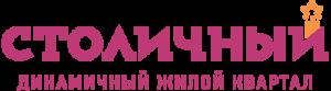 ЖК Столичный