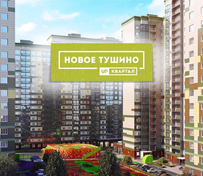 ЖК «Новое Тушино»