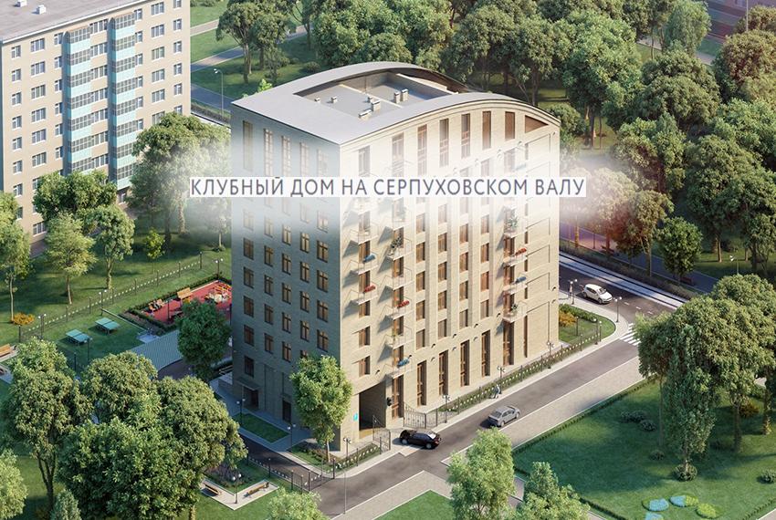 Клубный дом на Серпуховском валу