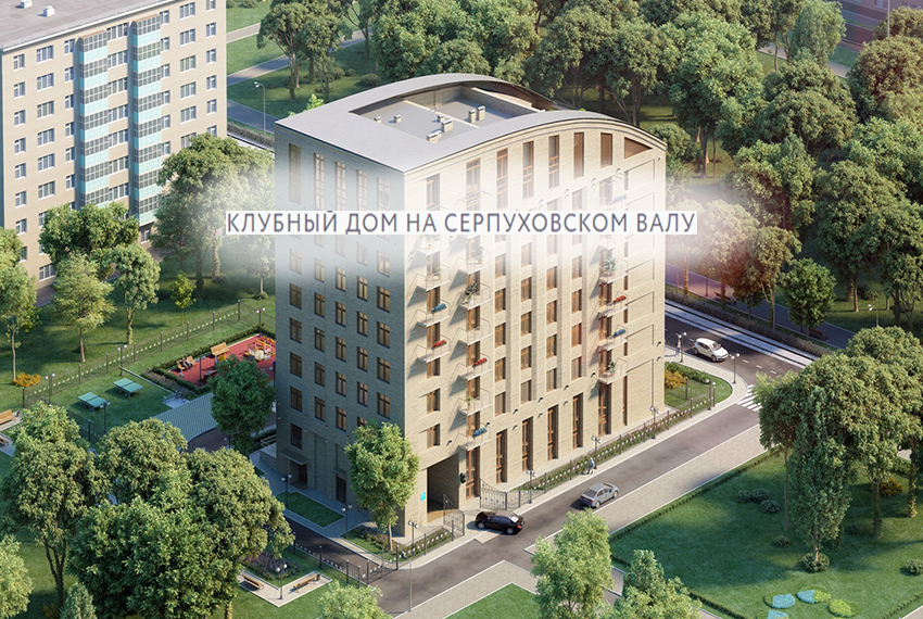 klubnyj_zhiloj_kompleks_dom_na-serpuxovskom_valu