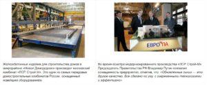 novoe_domodedovo_inform (5)