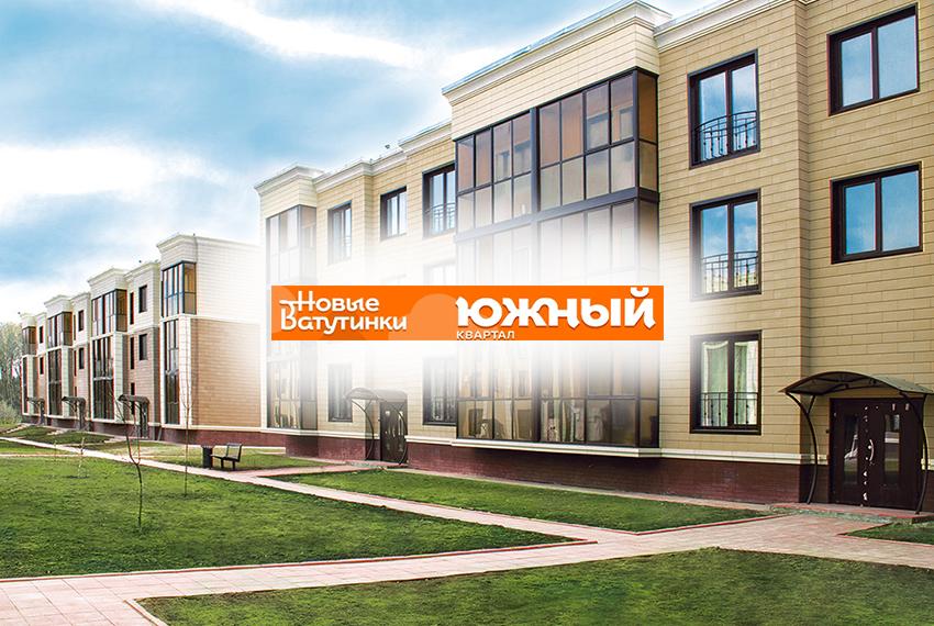 zhk-novy_vatutinki_yuzhnyj_kvartal