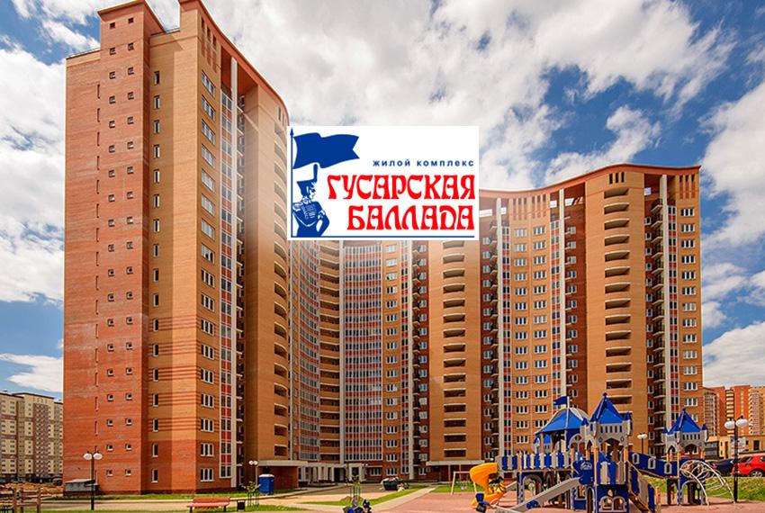zhk_gusarskaya_ballada