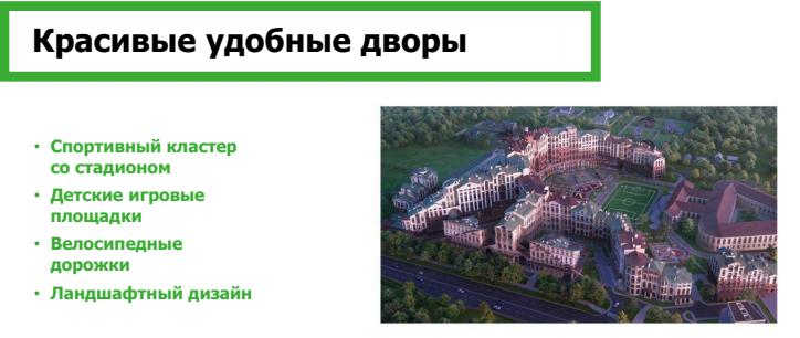 Архитектура АП Квартал Римский