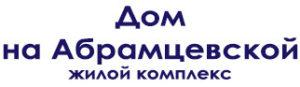 ЖК «Дом на Абрамцевской»