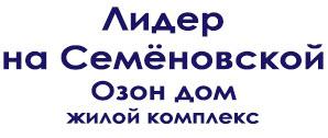 zhk_ozon_dom_lider_na_semenovskoj