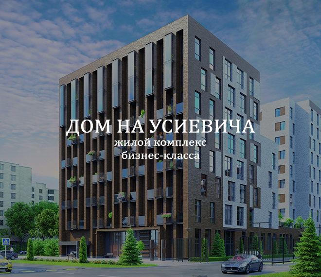 Дом на Усиевича