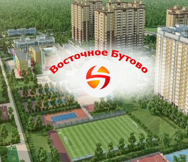 ЖК Восточное Бутово миниатюра