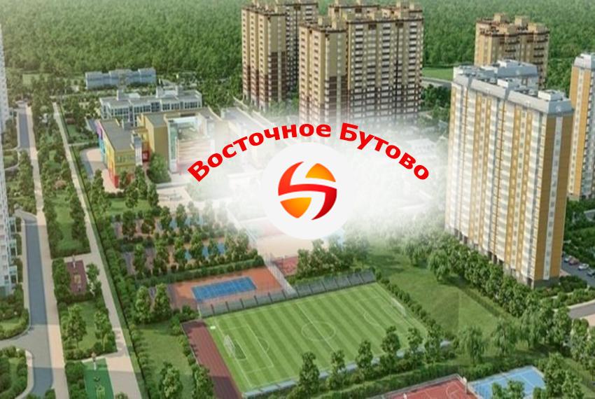 ЖК Восточное Бутово 2