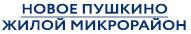 mikrorajon_novoe_pushkino