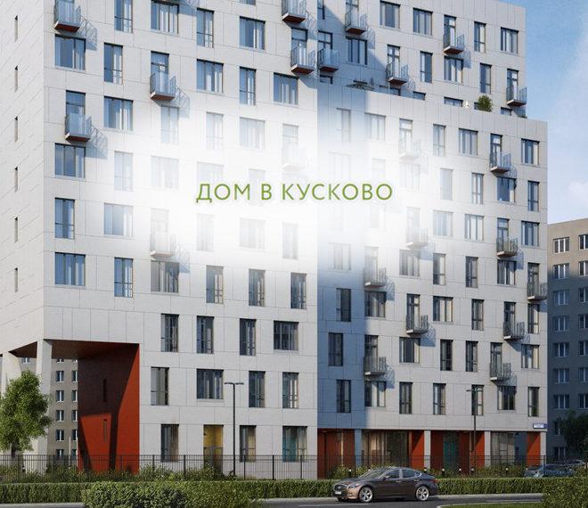 Kuskovo-glavnaya