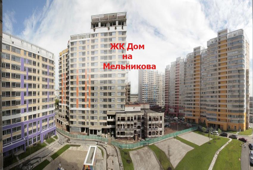 ЖК Дом на Мельникова
