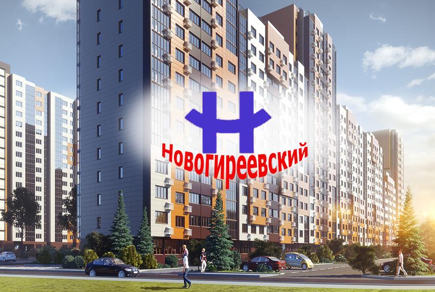жк новогиреевский