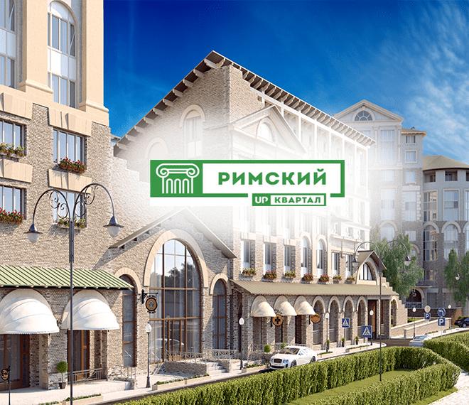ЖК «Римский» состоит из монолитных домов классической европейской архитектуры, высотностью от 3 до 12 этажей.