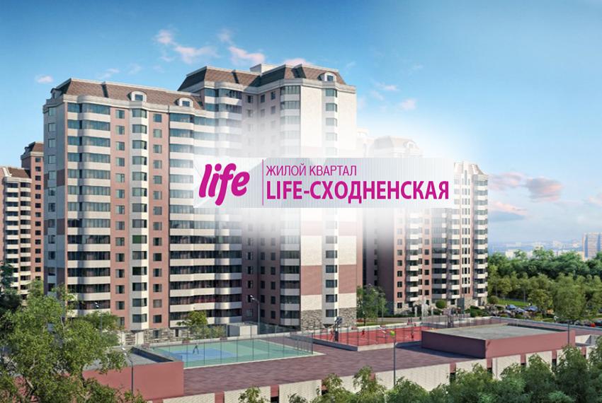 ЖК LIFE-Сходненская