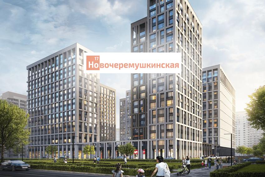 ЖК Новочеремушкинская 17