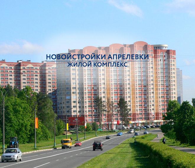 ЖК «Новостройки Апрелевки»