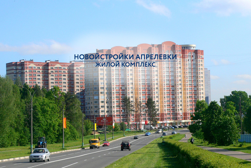zhk_novostrojki_aprelevki