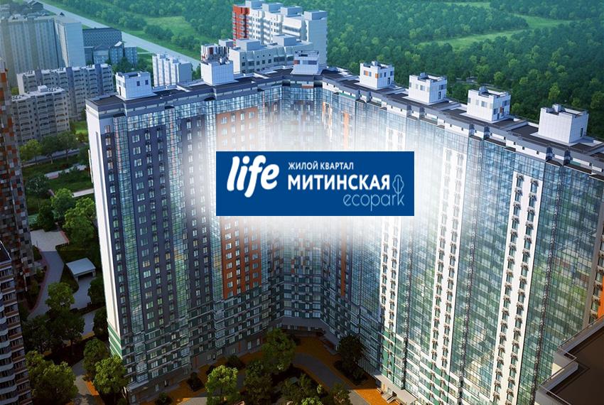 Жилой комплекс LIFE Митинская Ecopark от застройщика «Пионер» – это два монолитных корпуса высотой в 25 этажей, обустроенная придомовая территория, разнообразие инфраструктуры.