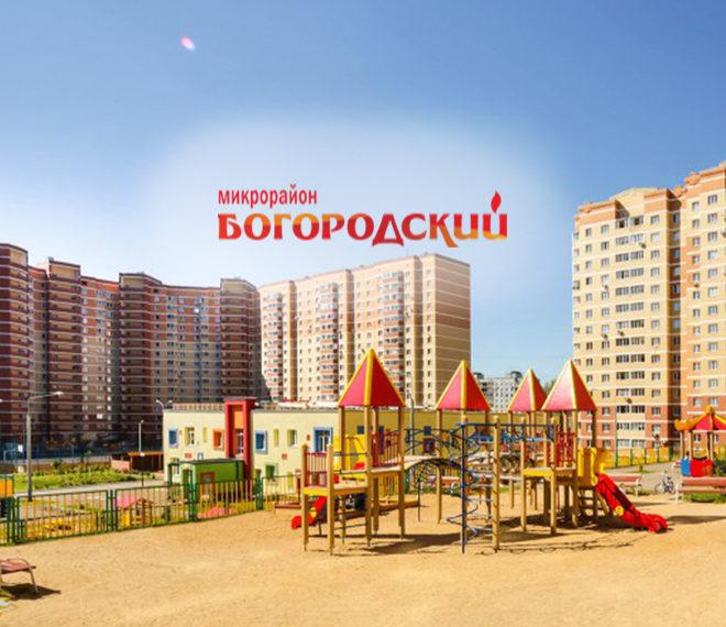 Микрорайон Богородский