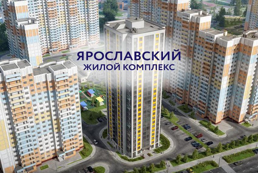zhk_yaroslavskij