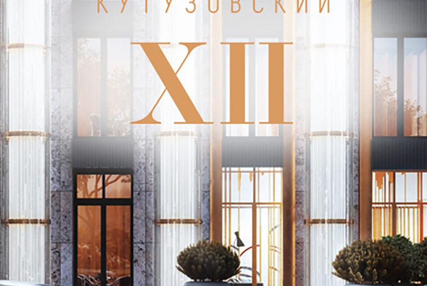 Kutuzovskiy-XII-logo.