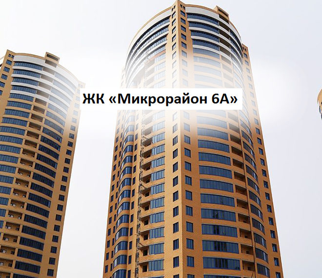 ЖК «Микрорайон 6А»