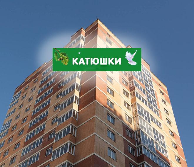 Микрорайон Катюши 2