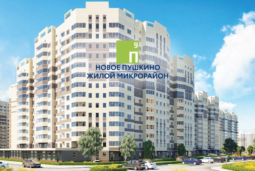 Микрорайон «Новое Пушкино»