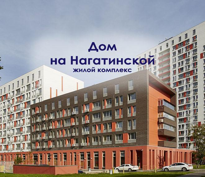 ЖК «Дом на Нагатинской»