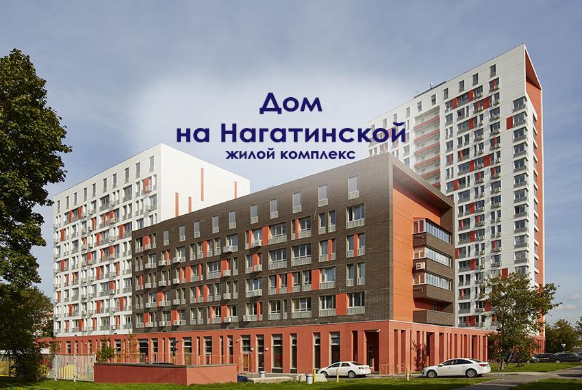 zhk_dom_na_nagatinskoj