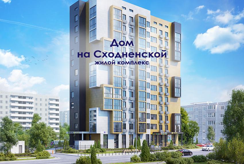 zhk_dom_na_shodnenskoy
