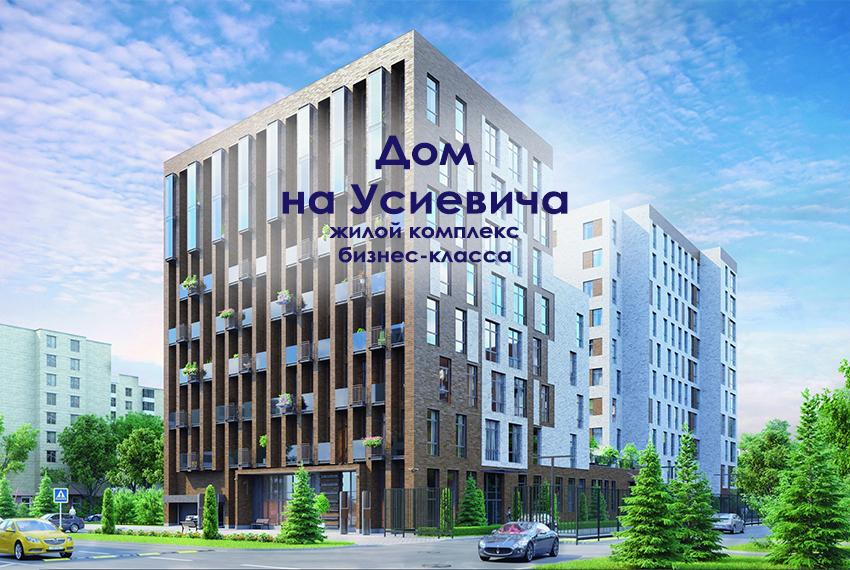 zhk_dom_na_usievicha
