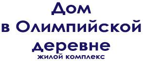 zhk_dom_v_olimpijskoj_derevne