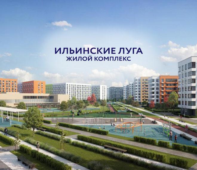 ЖК Ильинские Луга