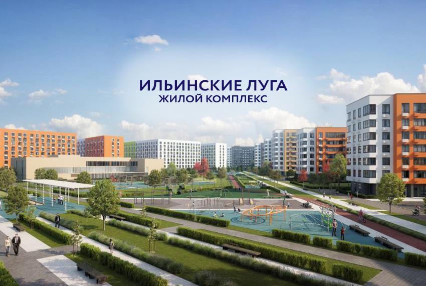 zhk_ilinskie_luga