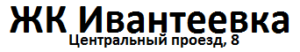 zhk_ivanteevka_centralnij_proezd_d_8