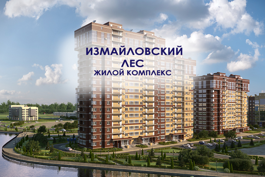 zhk_izmajlovskij_les