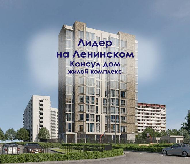«Консул дом Лидер на Ленинском»
