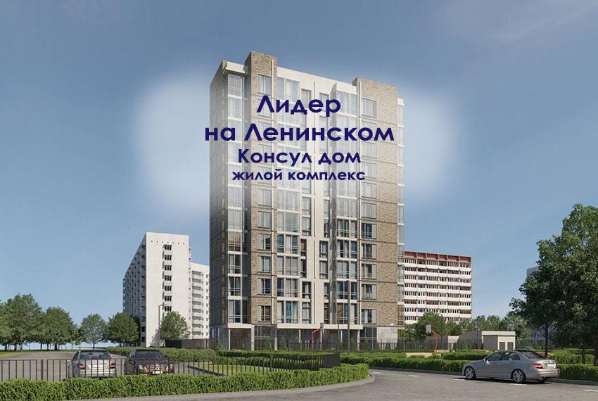 zhk_konsul_dom_lider_na_leninskom