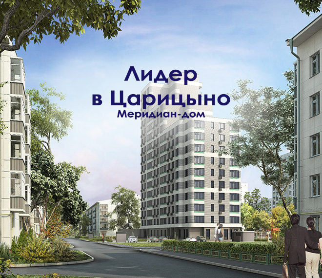 ЖК «Меридиан-дом Лидер в Царицыно»
